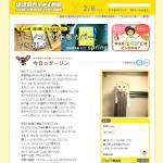 ほぼ日手帳を販売する糸井重里氏のビジネスってすごい!!