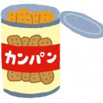 乾パンに氷砂糖が入っている理由をご存知ですか??