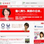 【相次ぐハッキング】丸川珠代五輪大臣のサイトはセキュリティー対策が甘い!