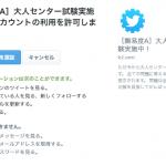 「大人センター試験」に気をつけよ Twitterを乗っ取るスパムサイト