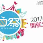 う祭(UUUM)の会場アクセス、日程、チケット購入、予約抽選などを大調査